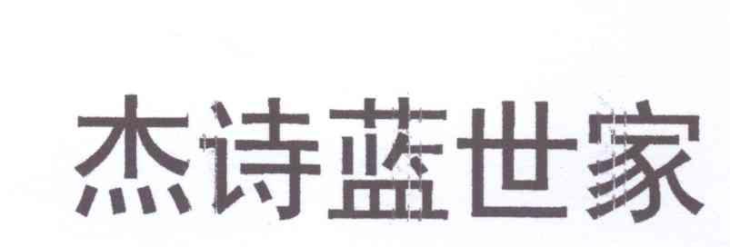title='第24类杰诗蓝世家'