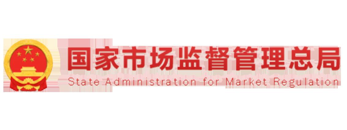 title='国家市场监督管理总局'