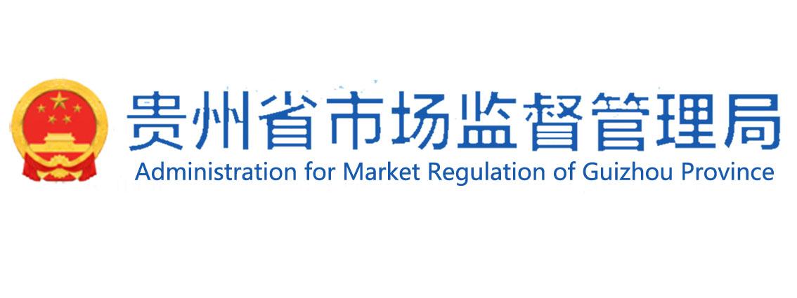 title='贵州省市场监督管理局'