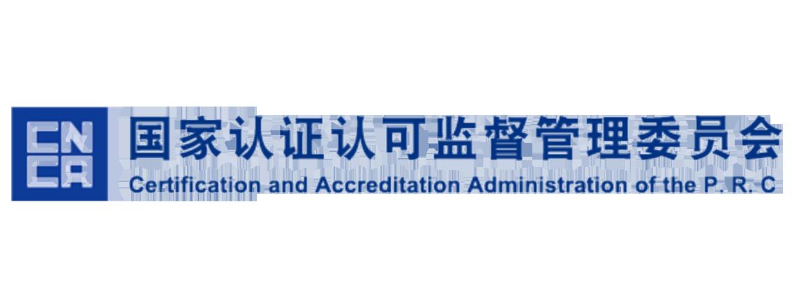 title='国家认证认可监督管理委员会'