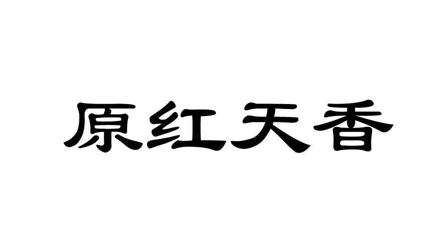 title='第30类原红天香'